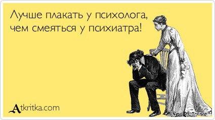 Психолог