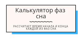 Калькулятор фаз