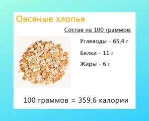 Состав и калорийность овсяных хлопьев