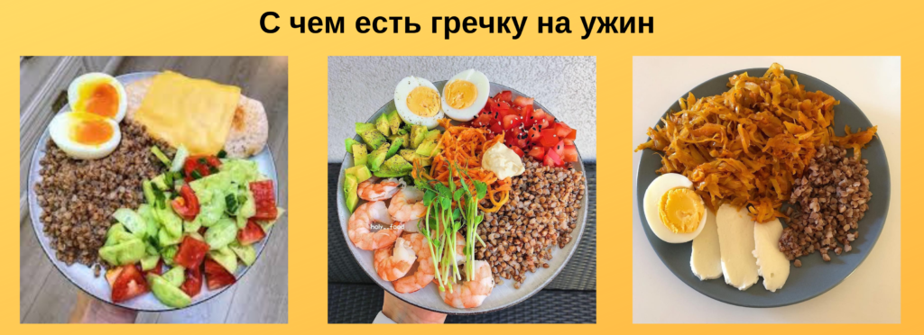 Блюда из гречки на ужин