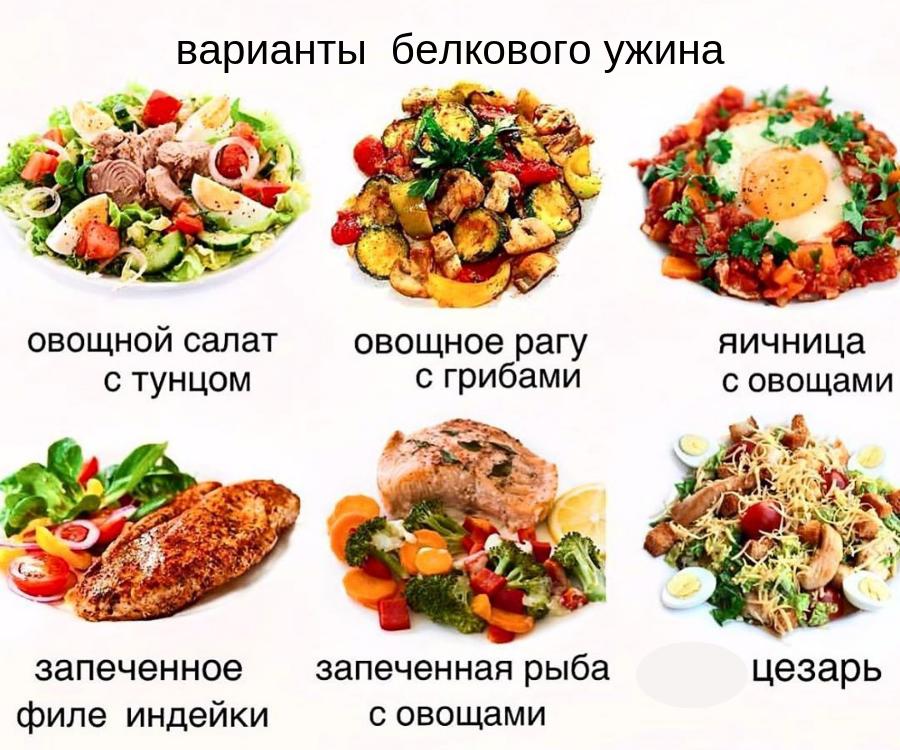 Варианты белкового ужина
