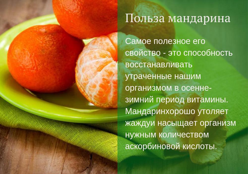 Польза мандарина