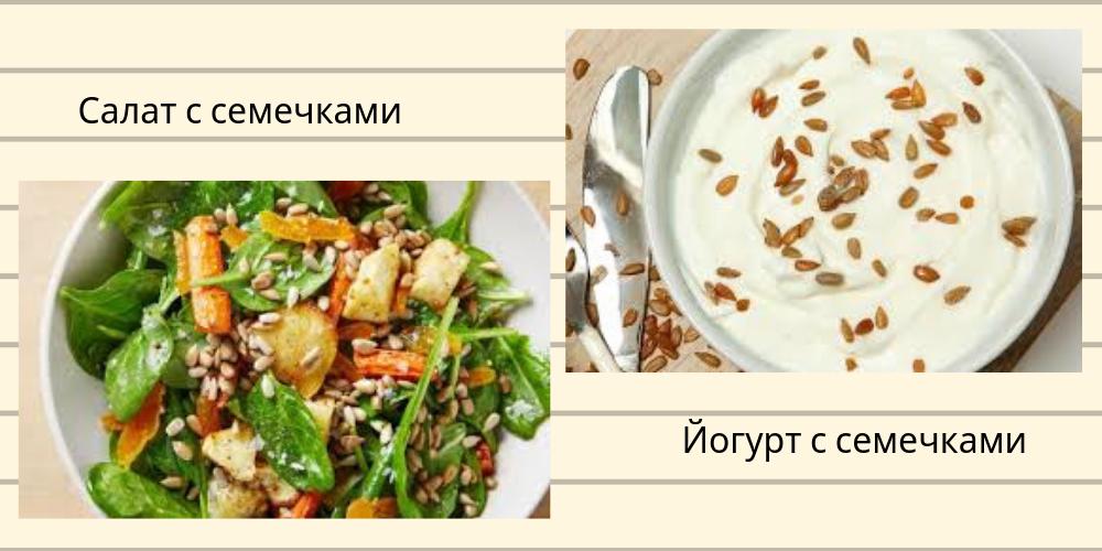 Блюда с семечками