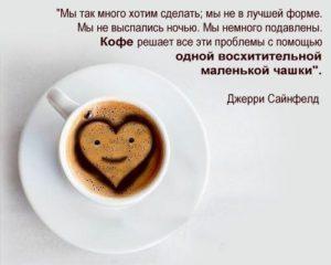 Цитата про кофе