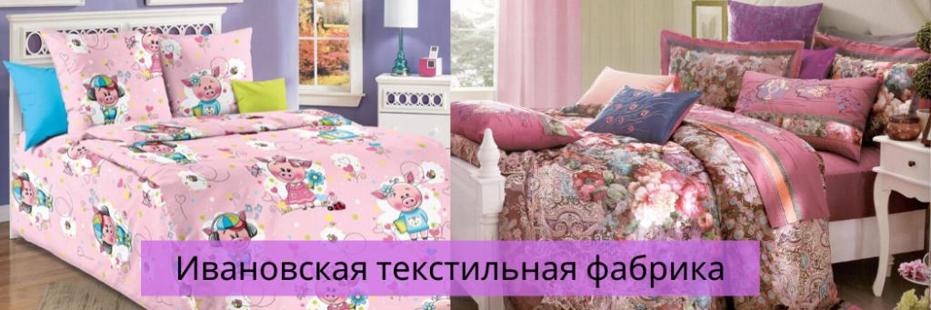 Постельное белье Ивановской текстильной фабрики
