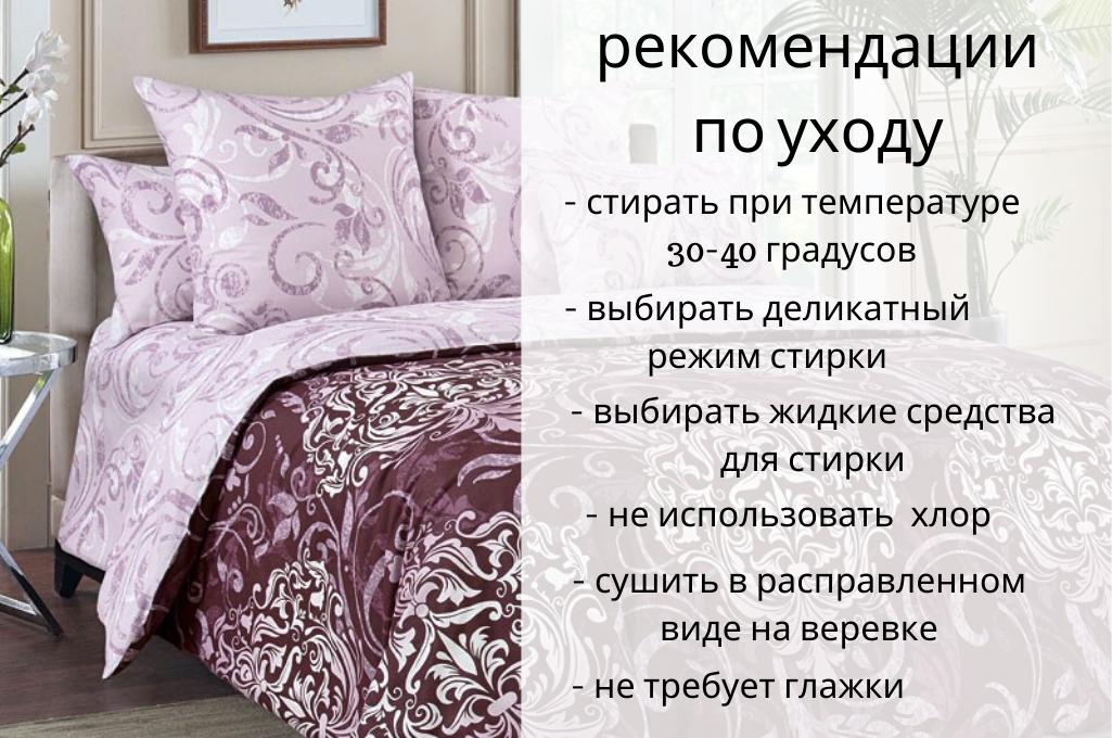 Рекомендации по уходу за постельным бельем.