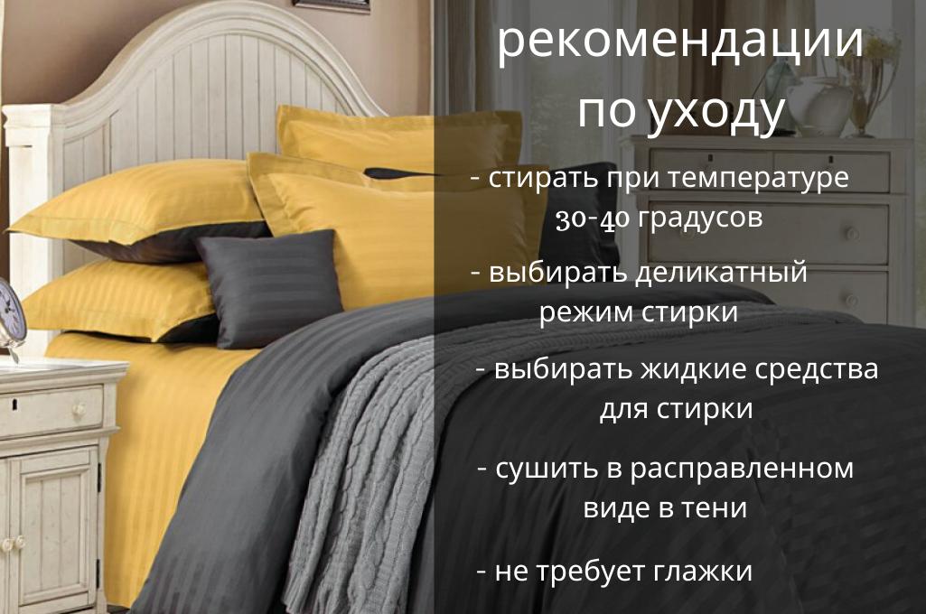 Рекомендации по уходу за постельным бельем из страйп сатина