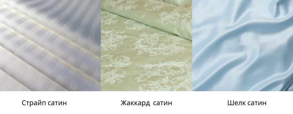 Виды сатиновой ткани