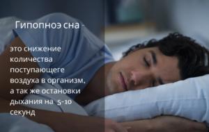 Что такое гипопноэ сна
