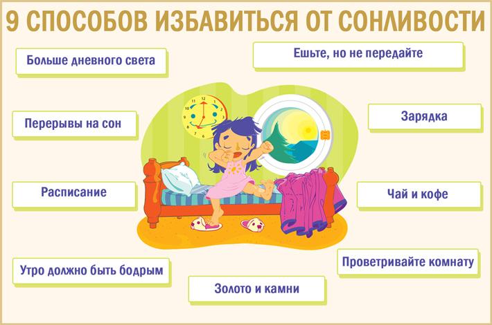 9 способов избавиться от сонливости