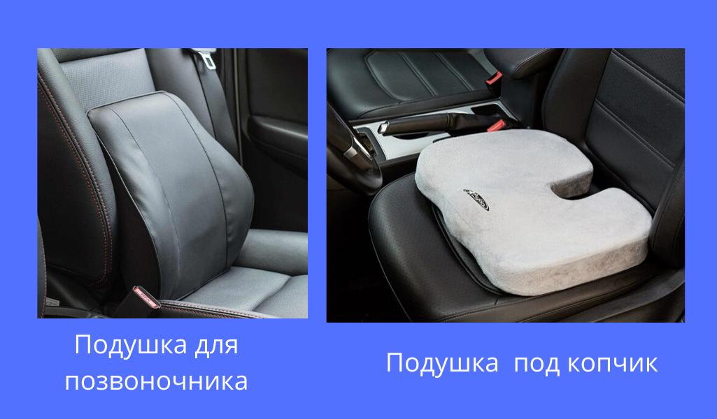 Виды ортопедических подушек для автомобиля