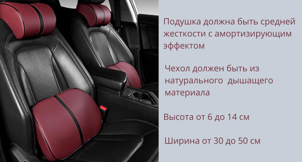 Как правильно выбрать подушку на сидение автомобиля.
