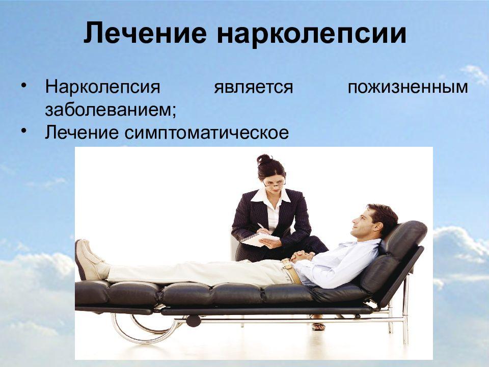 Лечение нарколепсии