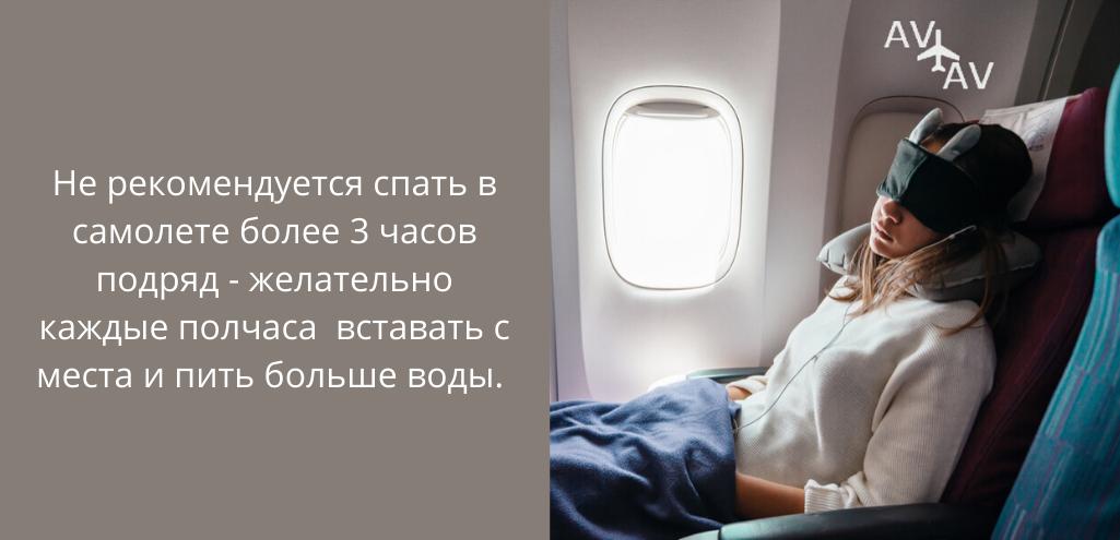 Рекомендации по сну в самолете