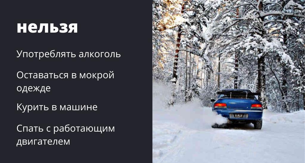 Что нельзя делать при ночевке зимой в машине