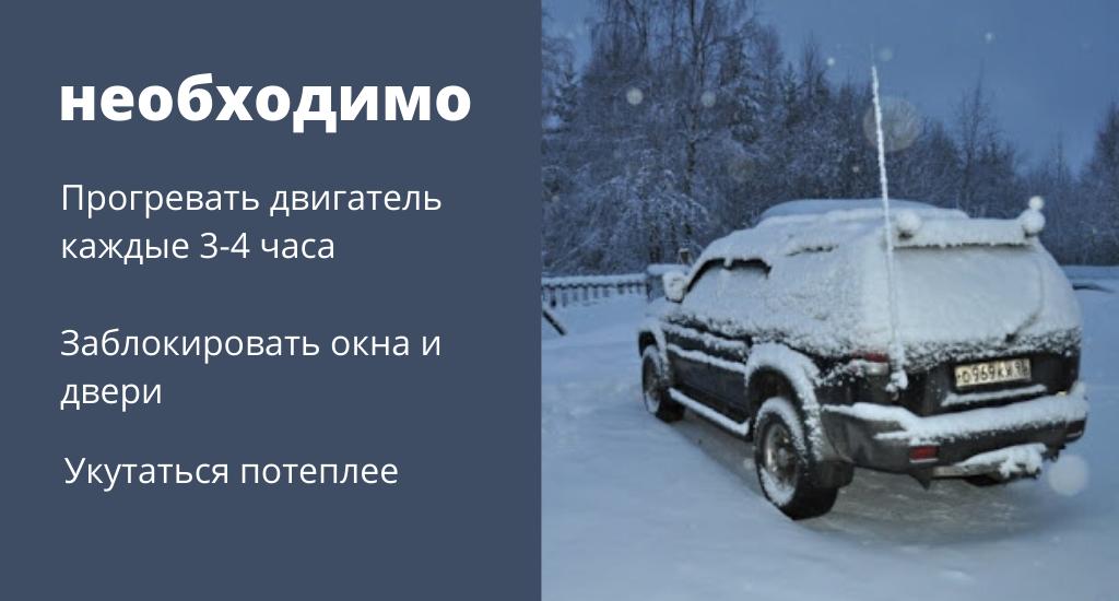 Что необходимо делать чтобы не замерзнуть зимой в машине