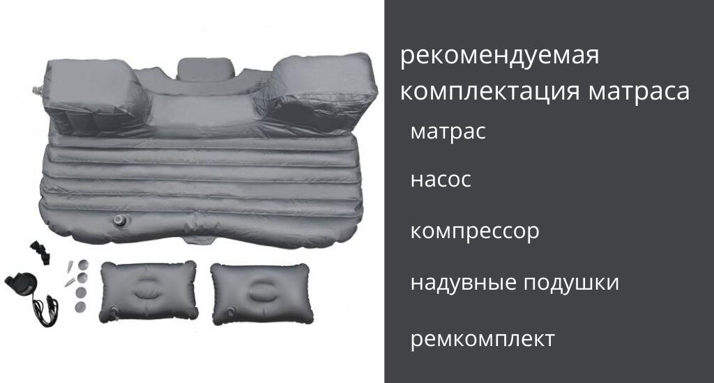 Рекомендуемая комплектация надувного матраса для машины