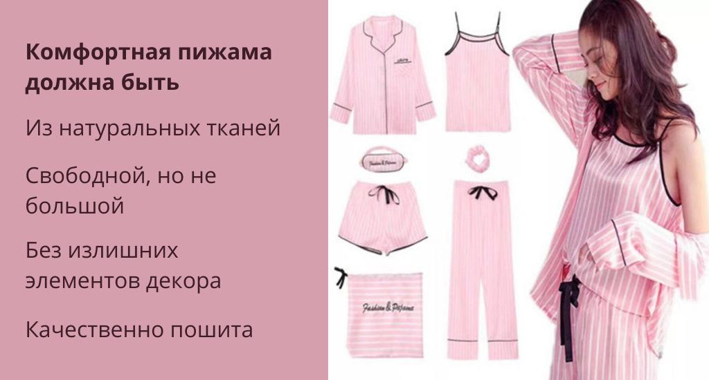 Комфортная женская пижама