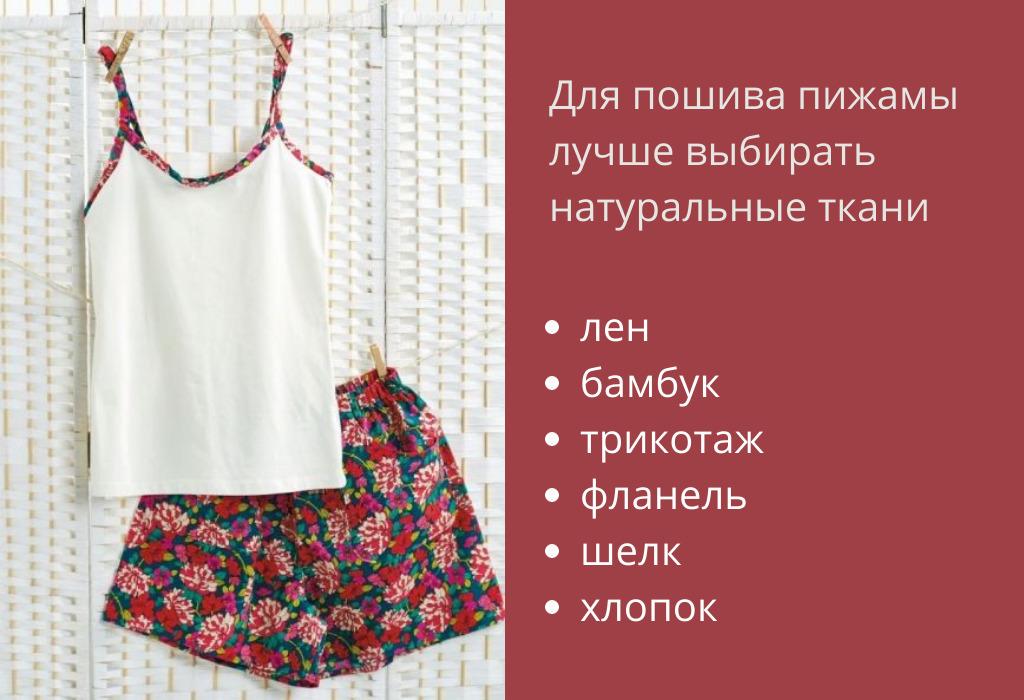 Материалы для пошива пижамы