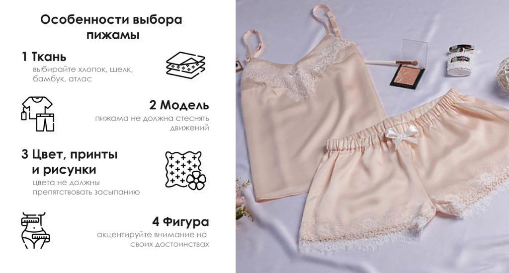 Особенности выбора пижамы