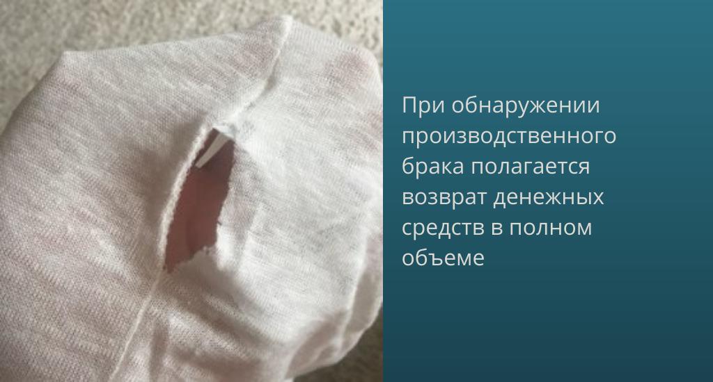 Брак в одежде