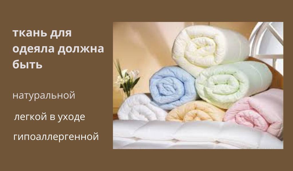 Ткань для одеяла должна быть