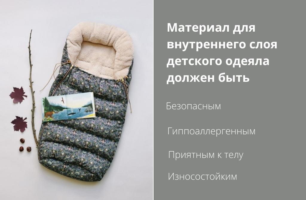 Ткань для детского одеяла