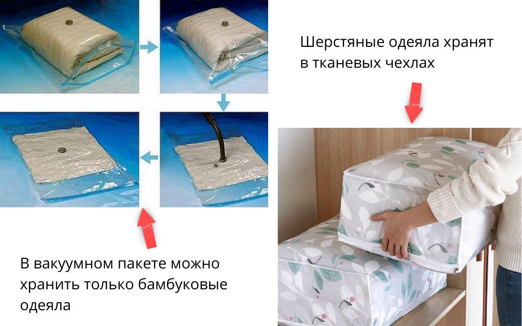 Способы хранения одеял