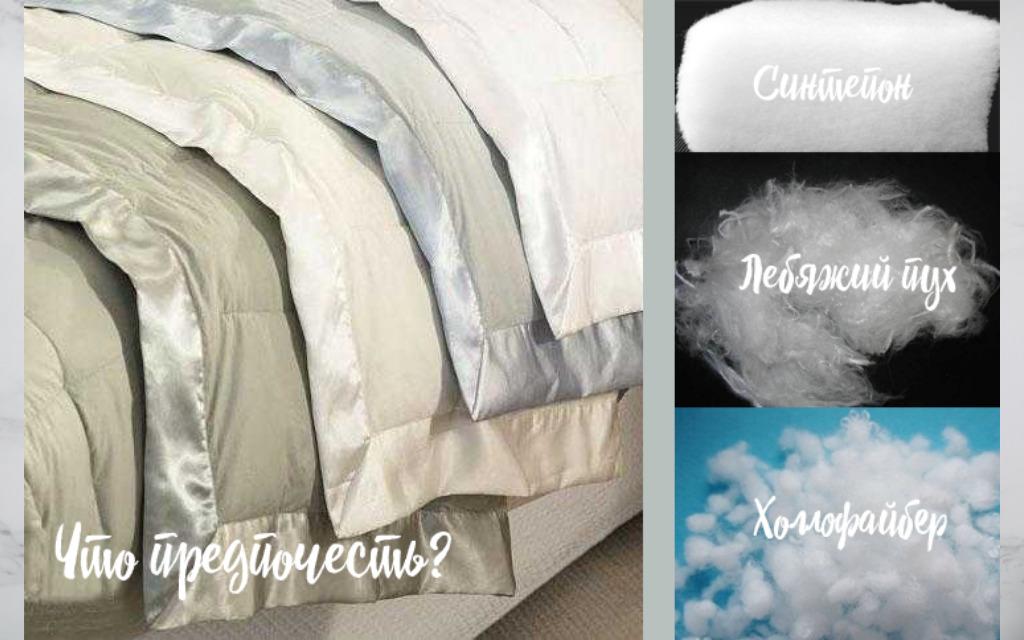 Разные наполнители для одеял
