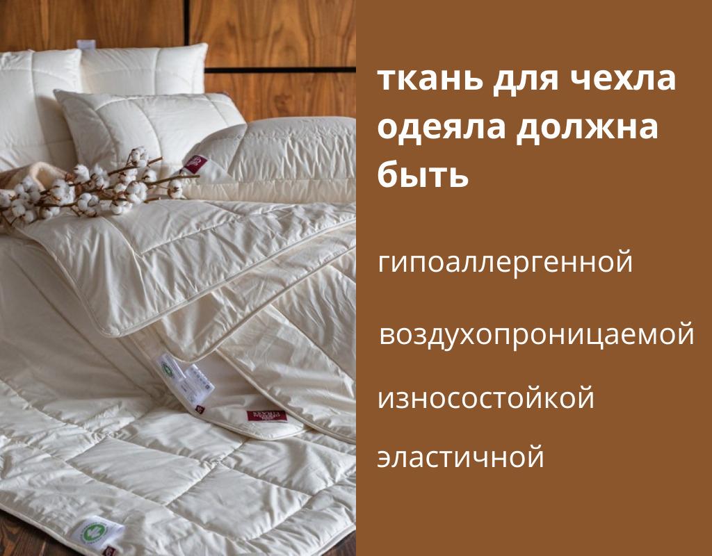 Параметры ткани для чехла одеяла