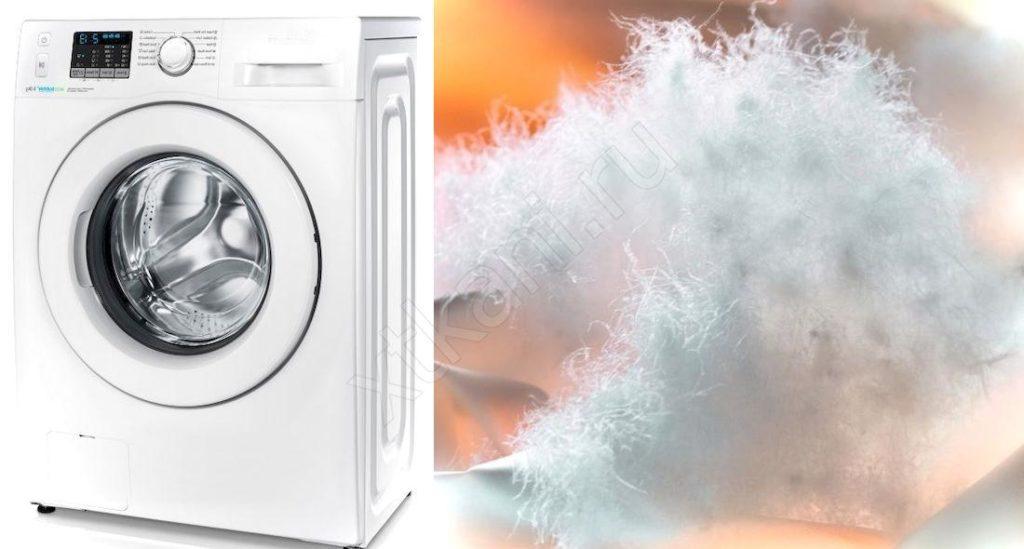 Пух, стиральная машина